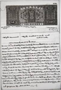 the ten rupee note. The beginning of the Old Mandir